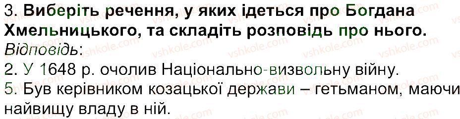 5-istoriya-ukrayini-vs-vlasov-2013-vstup-do-istoriyi--rozdil-2-pro-scho-i-pro-kogo-rozpovidaye-istoriya-zavdannya-zi-storinki-120-3.jpg