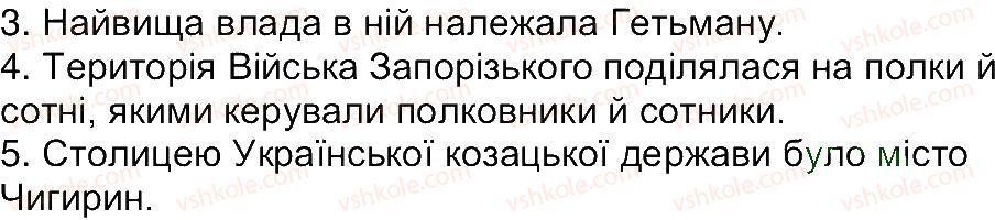 5-istoriya-ukrayini-vs-vlasov-2013-vstup-do-istoriyi--rozdil-2-pro-scho-i-pro-kogo-rozpovidaye-istoriya-zavdannya-zi-storinki-120-4-rnd3533.jpg