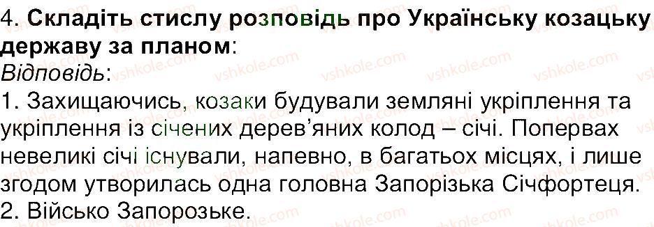 5-istoriya-ukrayini-vs-vlasov-2013-vstup-do-istoriyi--rozdil-2-pro-scho-i-pro-kogo-rozpovidaye-istoriya-zavdannya-zi-storinki-120-4.jpg