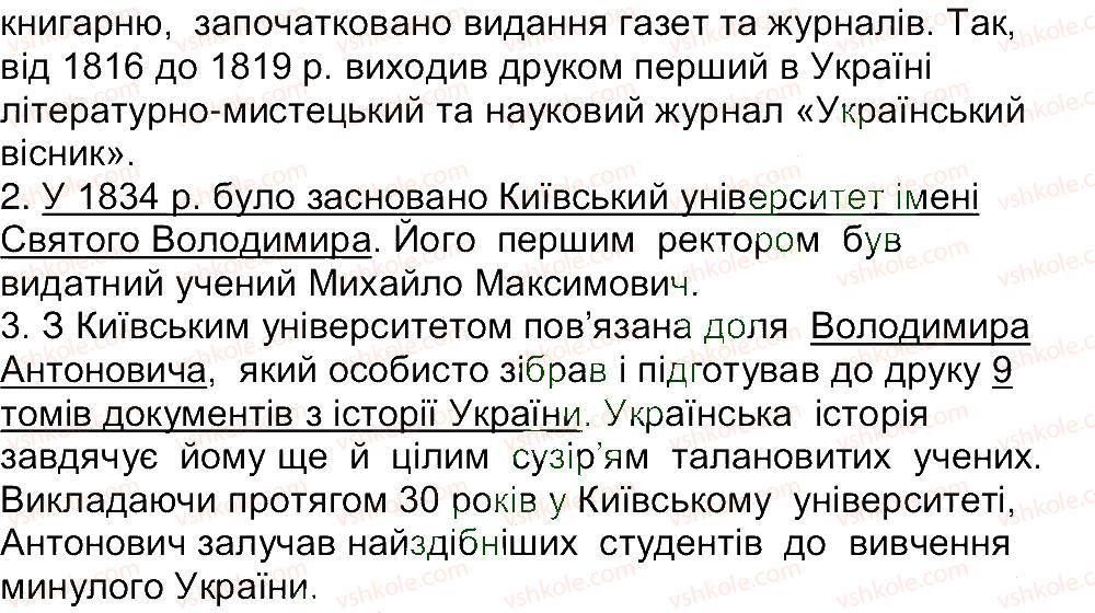5-istoriya-ukrayini-vs-vlasov-2013-vstup-do-istoriyi--rozdil-2-pro-scho-i-pro-kogo-rozpovidaye-istoriya-zavdannya-zi-storinki-136-1-rnd1832.jpg