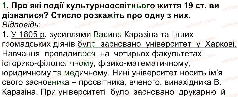 5-istoriya-ukrayini-vs-vlasov-2013-vstup-do-istoriyi--rozdil-2-pro-scho-i-pro-kogo-rozpovidaye-istoriya-zavdannya-zi-storinki-136-1.jpg