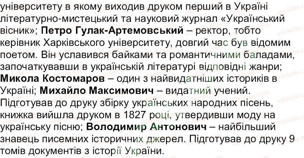 5-istoriya-ukrayini-vs-vlasov-2013-vstup-do-istoriyi--rozdil-2-pro-scho-i-pro-kogo-rozpovidaye-istoriya-zavdannya-zi-storinki-136-3-rnd1643.jpg