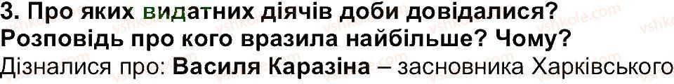 5-istoriya-ukrayini-vs-vlasov-2013-vstup-do-istoriyi--rozdil-2-pro-scho-i-pro-kogo-rozpovidaye-istoriya-zavdannya-zi-storinki-136-3.jpg