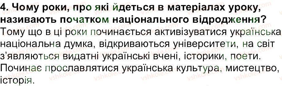 5-istoriya-ukrayini-vs-vlasov-2013-vstup-do-istoriyi--rozdil-2-pro-scho-i-pro-kogo-rozpovidaye-istoriya-zavdannya-zi-storinki-136-4.jpg