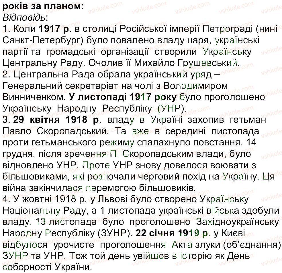 5-istoriya-ukrayini-vs-vlasov-2013-vstup-do-istoriyi--rozdil-2-pro-scho-i-pro-kogo-rozpovidaye-istoriya-zavdannya-zi-storinki-144-1-rnd3371.jpg