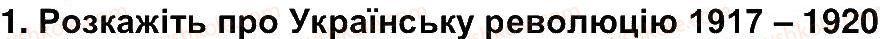 5-istoriya-ukrayini-vs-vlasov-2013-vstup-do-istoriyi--rozdil-2-pro-scho-i-pro-kogo-rozpovidaye-istoriya-zavdannya-zi-storinki-144-1.jpg