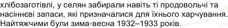 5-istoriya-ukrayini-vs-vlasov-2013-vstup-do-istoriyi--rozdil-2-pro-scho-i-pro-kogo-rozpovidaye-istoriya-zavdannya-zi-storinki-144-4-rnd2226.jpg