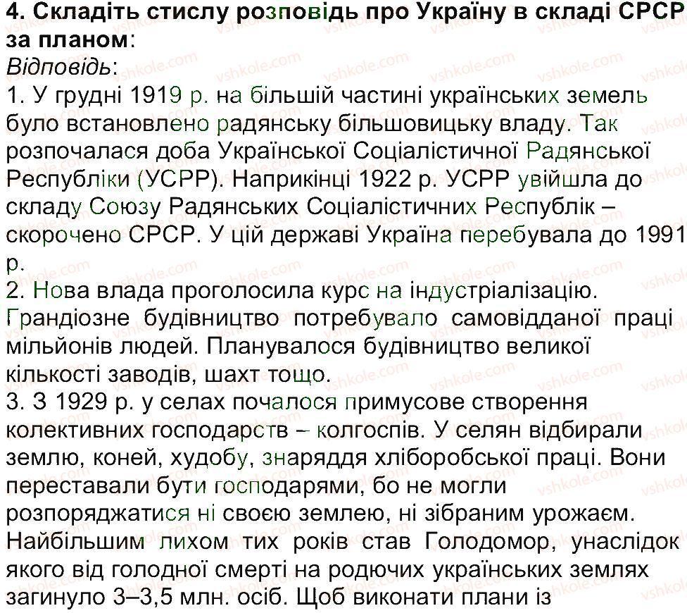 5-istoriya-ukrayini-vs-vlasov-2013-vstup-do-istoriyi--rozdil-2-pro-scho-i-pro-kogo-rozpovidaye-istoriya-zavdannya-zi-storinki-144-4.jpg