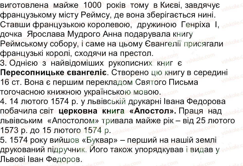 5-istoriya-ukrayini-vs-vlasov-2013-vstup-do-istoriyi--rozdil-3-chomu-pamyatki-kulturi-nalezhat-do-istorichnoyi-spadschini-zavdannya-zi-storinki-210-1-rnd5110.jpg