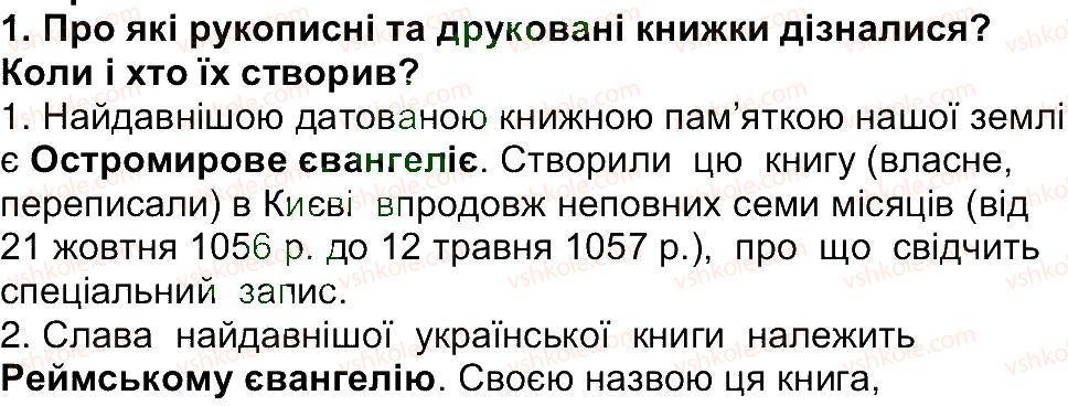 5-istoriya-ukrayini-vs-vlasov-2013-vstup-do-istoriyi--rozdil-3-chomu-pamyatki-kulturi-nalezhat-do-istorichnoyi-spadschini-zavdannya-zi-storinki-210-1.jpg