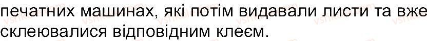 5-istoriya-ukrayini-vs-vlasov-2013-vstup-do-istoriyi--rozdil-3-chomu-pamyatki-kulturi-nalezhat-do-istorichnoyi-spadschini-zavdannya-zi-storinki-210-2-rnd3661.jpg