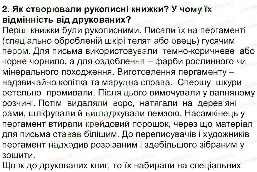 5-istoriya-ukrayini-vs-vlasov-2013-vstup-do-istoriyi--rozdil-3-chomu-pamyatki-kulturi-nalezhat-do-istorichnoyi-spadschini-zavdannya-zi-storinki-210-2.jpg