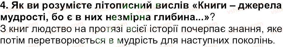 5-istoriya-ukrayini-vs-vlasov-2013-vstup-do-istoriyi--rozdil-3-chomu-pamyatki-kulturi-nalezhat-do-istorichnoyi-spadschini-zavdannya-zi-storinki-210-4-rnd6020.jpg