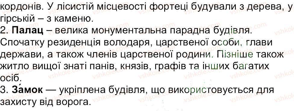 5-istoriya-ukrayini-vs-vlasov-2013-vstup-do-istoriyi--rozdil-3-chomu-pamyatki-kulturi-nalezhat-do-istorichnoyi-spadschini-zavdannya-zi-storinki-216-1-rnd4574.jpg