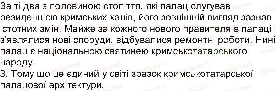 5-istoriya-ukrayini-vs-vlasov-2013-vstup-do-istoriyi--rozdil-3-chomu-pamyatki-kulturi-nalezhat-do-istorichnoyi-spadschini-zavdannya-zi-storinki-216-3-rnd1935.jpg