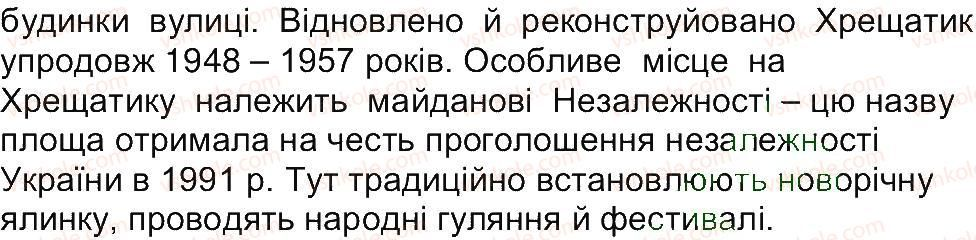 5-istoriya-ukrayini-vs-vlasov-2013-vstup-do-istoriyi--rozdil-3-chomu-pamyatki-kulturi-nalezhat-do-istorichnoyi-spadschini-zavdannya-zi-storinki-223-1-rnd8521.jpg