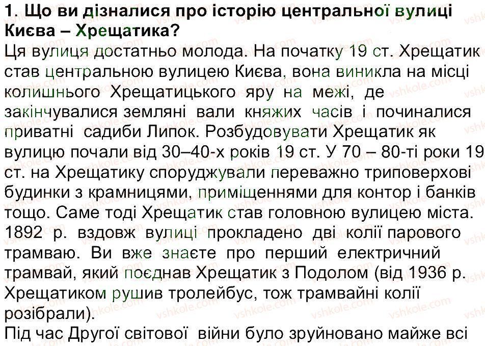 5-istoriya-ukrayini-vs-vlasov-2013-vstup-do-istoriyi--rozdil-3-chomu-pamyatki-kulturi-nalezhat-do-istorichnoyi-spadschini-zavdannya-zi-storinki-223-1.jpg