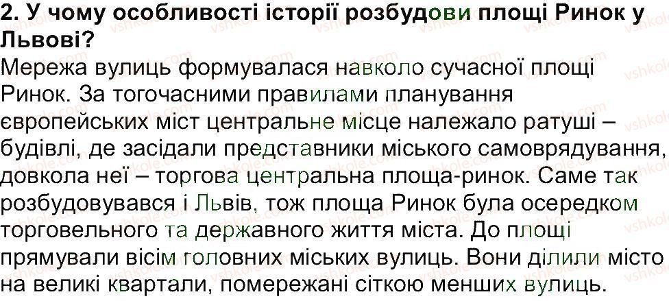 5-istoriya-ukrayini-vs-vlasov-2013-vstup-do-istoriyi--rozdil-3-chomu-pamyatki-kulturi-nalezhat-do-istorichnoyi-spadschini-zavdannya-zi-storinki-223-2.jpg