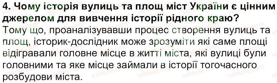 5-istoriya-ukrayini-vs-vlasov-2013-vstup-do-istoriyi--rozdil-3-chomu-pamyatki-kulturi-nalezhat-do-istorichnoyi-spadschini-zavdannya-zi-storinki-223-4.jpg