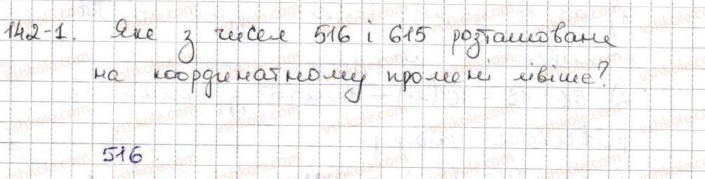 5-matematika-ag-merzlyak-vb-polonskij-ms-yakir-2013--1-naturalni-chisla-rozvyazuyemo-usno-1-rnd2096.jpg