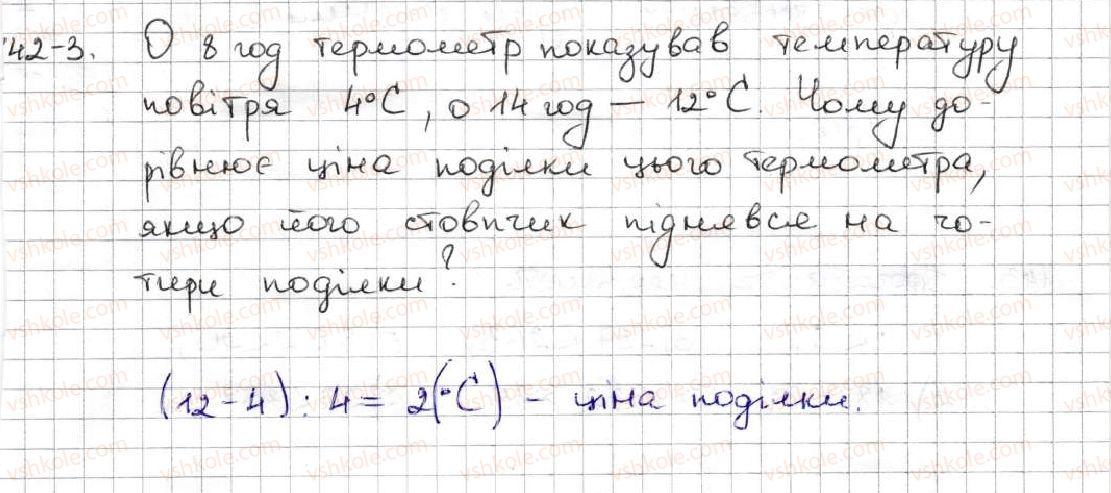 5-matematika-ag-merzlyak-vb-polonskij-ms-yakir-2013--1-naturalni-chisla-rozvyazuyemo-usno-3-rnd681.jpg