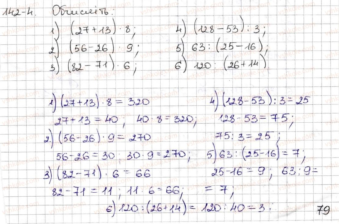 5-matematika-ag-merzlyak-vb-polonskij-ms-yakir-2013--1-naturalni-chisla-rozvyazuyemo-usno-4-rnd9403.jpg