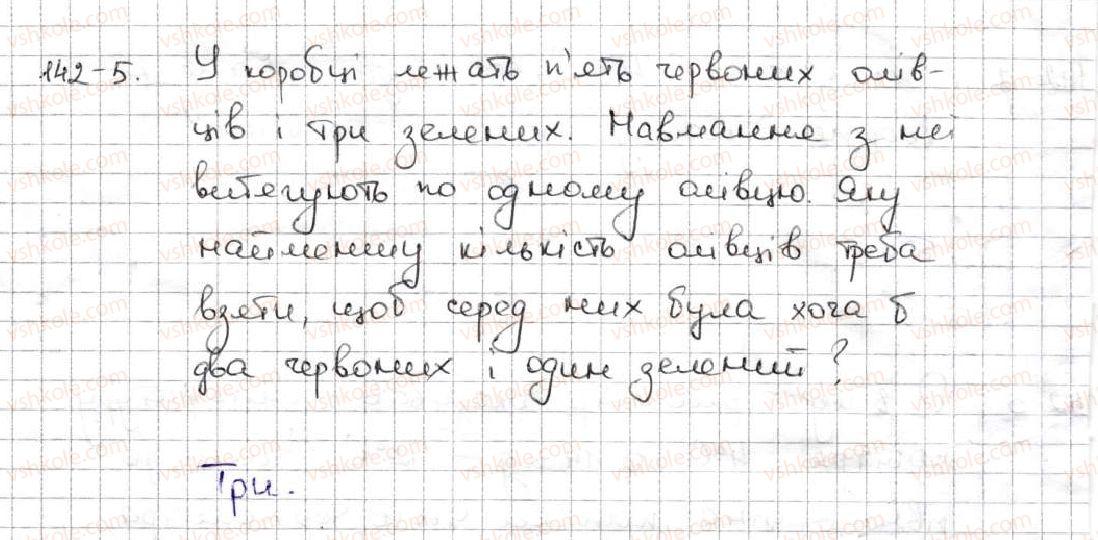 5-matematika-ag-merzlyak-vb-polonskij-ms-yakir-2013--1-naturalni-chisla-rozvyazuyemo-usno-5-rnd562.jpg