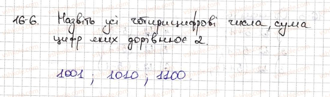 5-matematika-ag-merzlyak-vb-polonskij-ms-yakir-2013--1-naturalni-chisla-rozvyazuyemo-usno-6.jpg