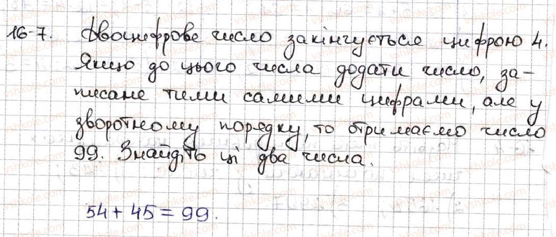 5-matematika-ag-merzlyak-vb-polonskij-ms-yakir-2013--1-naturalni-chisla-rozvyazuyemo-usno-7.jpg