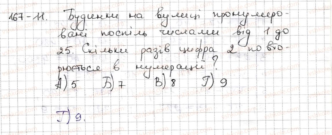 5-matematika-ag-merzlyak-vb-polonskij-ms-yakir-2013--1-naturalni-chisla-zavdannya-perevirte-sebe-v-testovij-formi-11.jpg