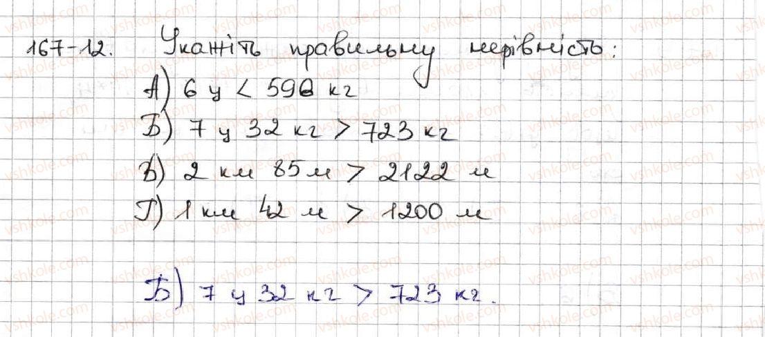 5-matematika-ag-merzlyak-vb-polonskij-ms-yakir-2013--1-naturalni-chisla-zavdannya-perevirte-sebe-v-testovij-formi-12.jpg