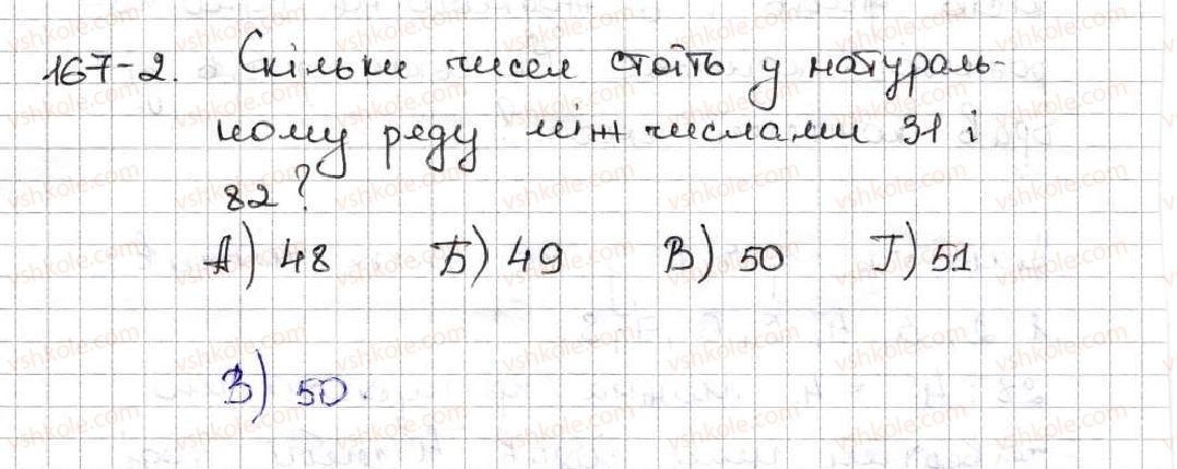 5-matematika-ag-merzlyak-vb-polonskij-ms-yakir-2013--1-naturalni-chisla-zavdannya-perevirte-sebe-v-testovij-formi-2.jpg