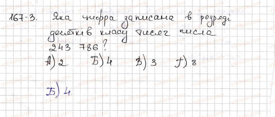 5-matematika-ag-merzlyak-vb-polonskij-ms-yakir-2013--1-naturalni-chisla-zavdannya-perevirte-sebe-v-testovij-formi-3.jpg