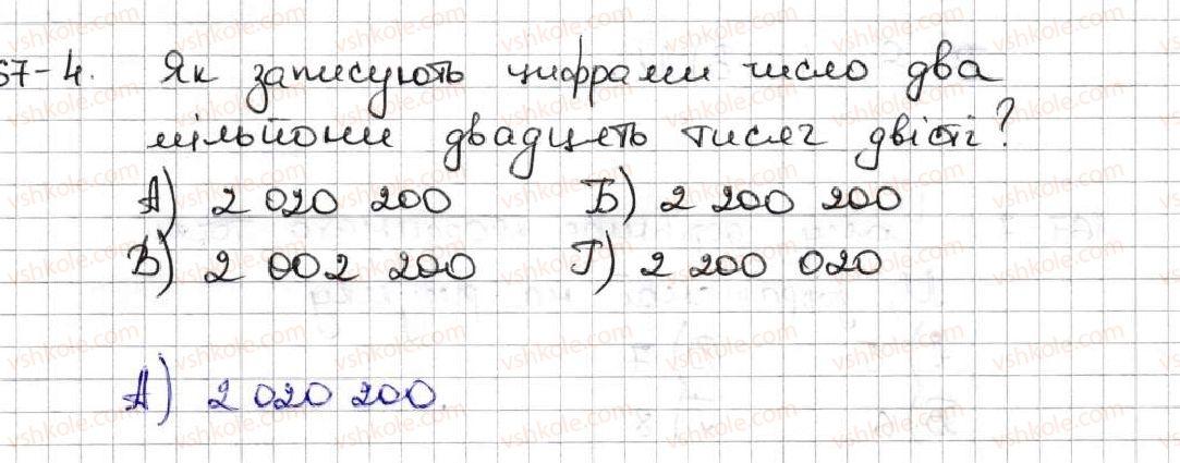 5-matematika-ag-merzlyak-vb-polonskij-ms-yakir-2013--1-naturalni-chisla-zavdannya-perevirte-sebe-v-testovij-formi-4.jpg