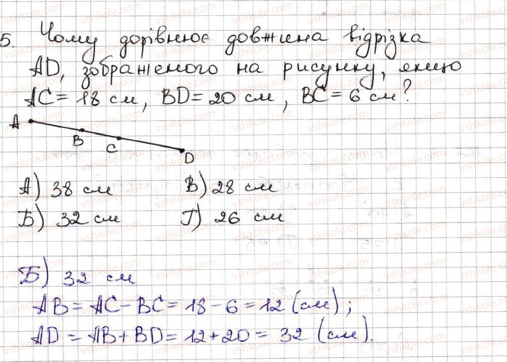 5-matematika-ag-merzlyak-vb-polonskij-ms-yakir-2013--1-naturalni-chisla-zavdannya-perevirte-sebe-v-testovij-formi-5.jpg