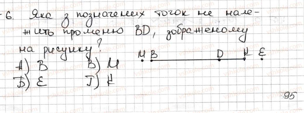 5-matematika-ag-merzlyak-vb-polonskij-ms-yakir-2013--1-naturalni-chisla-zavdannya-perevirte-sebe-v-testovij-formi-6.jpg