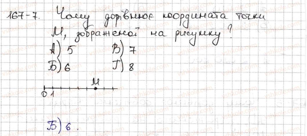5-matematika-ag-merzlyak-vb-polonskij-ms-yakir-2013--1-naturalni-chisla-zavdannya-perevirte-sebe-v-testovij-formi-7.jpg