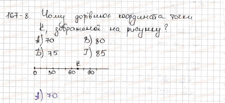 5-matematika-ag-merzlyak-vb-polonskij-ms-yakir-2013--1-naturalni-chisla-zavdannya-perevirte-sebe-v-testovij-formi-8.jpg