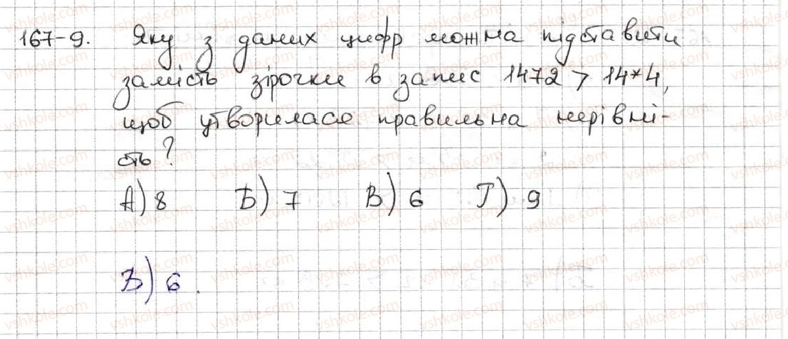 5-matematika-ag-merzlyak-vb-polonskij-ms-yakir-2013--1-naturalni-chisla-zavdannya-perevirte-sebe-v-testovij-formi-9.jpg