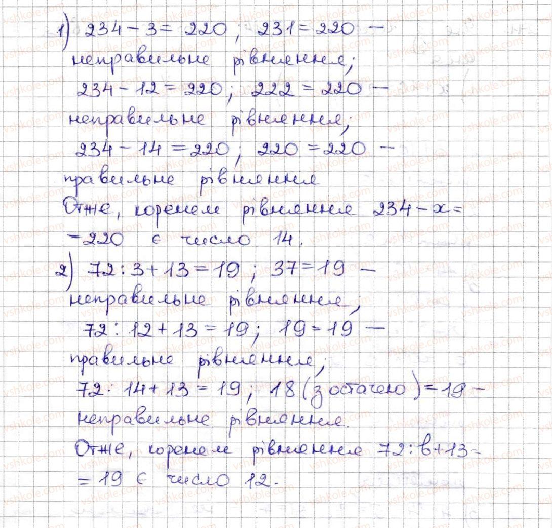 5-matematika-ag-merzlyak-vb-polonskij-ms-yakir-2013--2-dodavannya-i-vidnimannya-naturalnih-chisel-10-rivnyannya-272-rnd6323.jpg