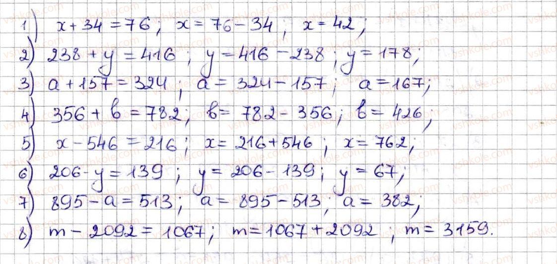 5-matematika-ag-merzlyak-vb-polonskij-ms-yakir-2013--2-dodavannya-i-vidnimannya-naturalnih-chisel-10-rivnyannya-273-rnd4598.jpg