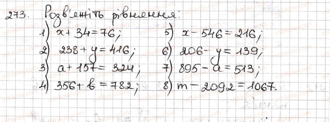 5-matematika-ag-merzlyak-vb-polonskij-ms-yakir-2013--2-dodavannya-i-vidnimannya-naturalnih-chisel-10-rivnyannya-273.jpg