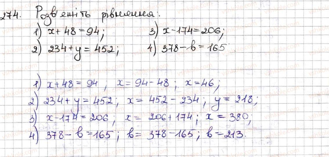 5-matematika-ag-merzlyak-vb-polonskij-ms-yakir-2013--2-dodavannya-i-vidnimannya-naturalnih-chisel-10-rivnyannya-274.jpg