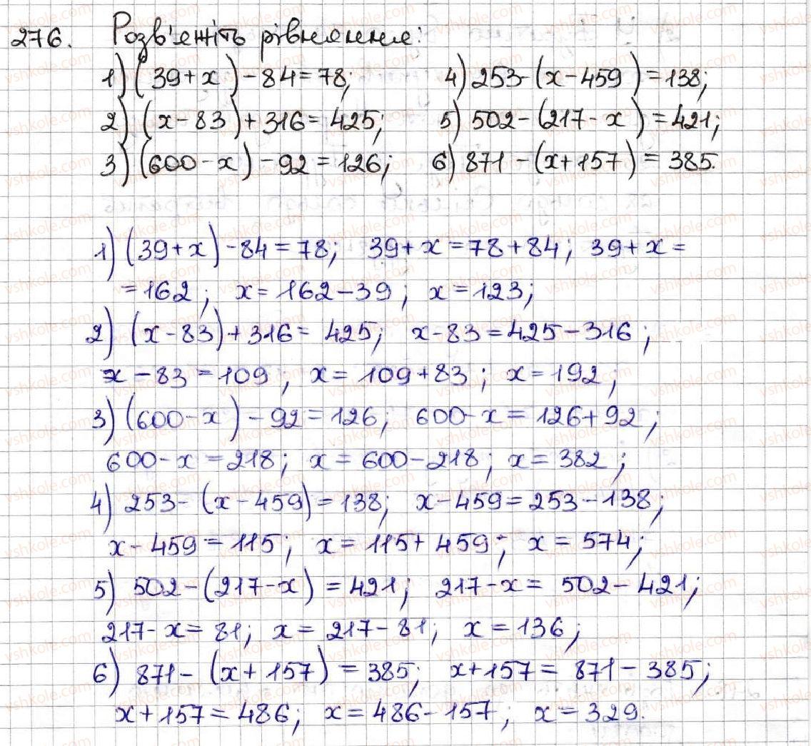 5-matematika-ag-merzlyak-vb-polonskij-ms-yakir-2013--2-dodavannya-i-vidnimannya-naturalnih-chisel-10-rivnyannya-276.jpg