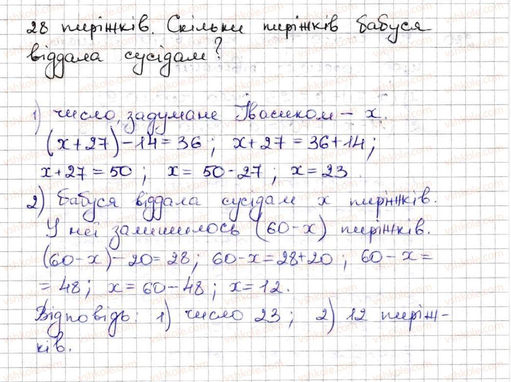 5-matematika-ag-merzlyak-vb-polonskij-ms-yakir-2013--2-dodavannya-i-vidnimannya-naturalnih-chisel-10-rivnyannya-278-rnd812.jpg