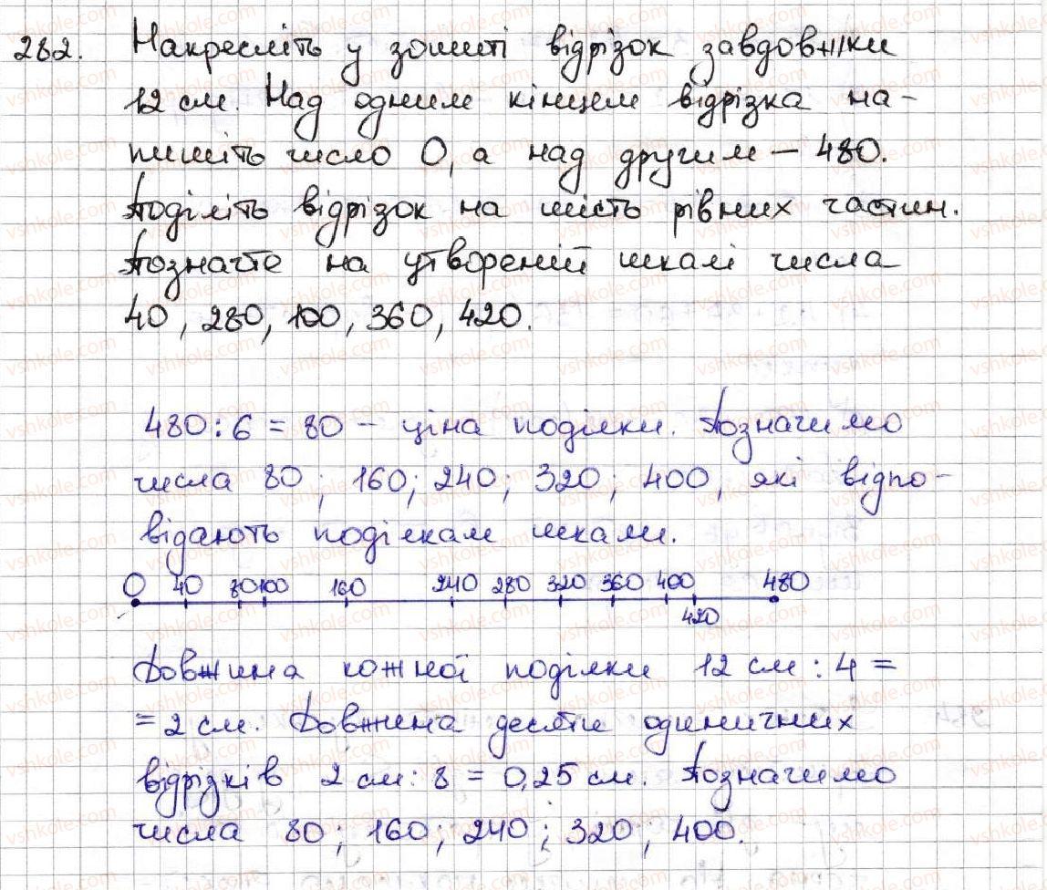5-matematika-ag-merzlyak-vb-polonskij-ms-yakir-2013--2-dodavannya-i-vidnimannya-naturalnih-chisel-10-rivnyannya-282.jpg