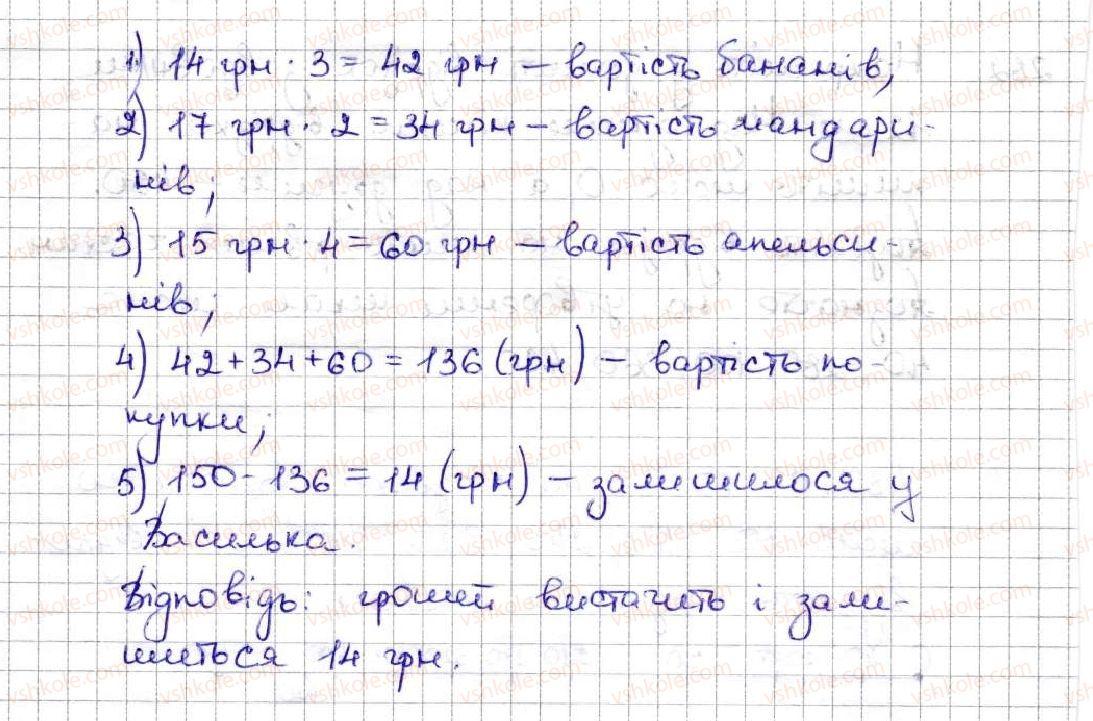 5-matematika-ag-merzlyak-vb-polonskij-ms-yakir-2013--2-dodavannya-i-vidnimannya-naturalnih-chisel-10-rivnyannya-283-rnd1442.jpg