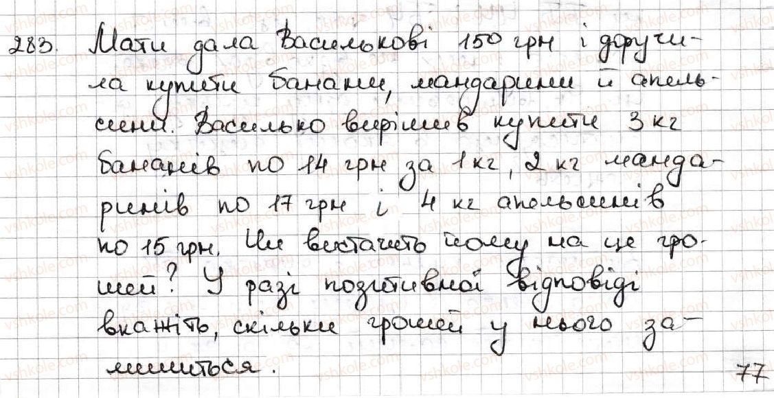 5-matematika-ag-merzlyak-vb-polonskij-ms-yakir-2013--2-dodavannya-i-vidnimannya-naturalnih-chisel-10-rivnyannya-283.jpg