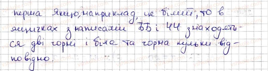 5-matematika-ag-merzlyak-vb-polonskij-ms-yakir-2013--2-dodavannya-i-vidnimannya-naturalnih-chisel-10-rivnyannya-284-rnd529.jpg