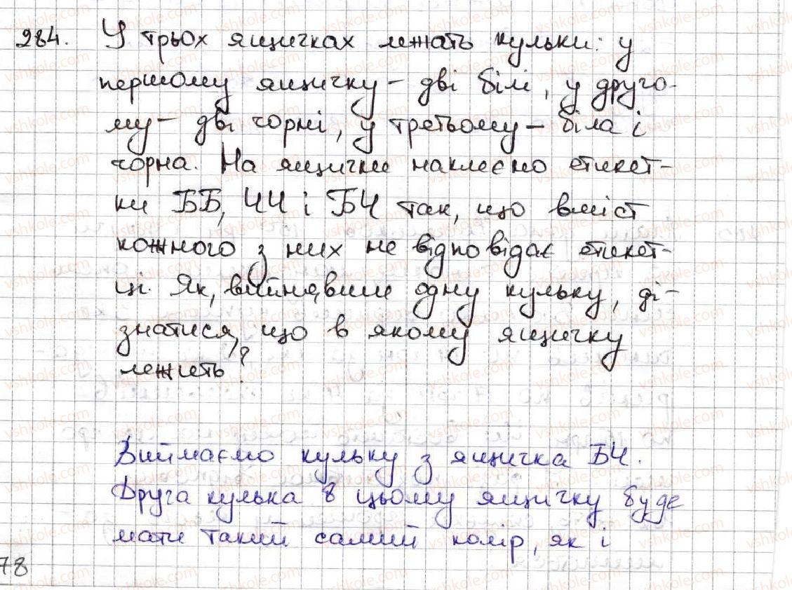 5-matematika-ag-merzlyak-vb-polonskij-ms-yakir-2013--2-dodavannya-i-vidnimannya-naturalnih-chisel-10-rivnyannya-284.jpg